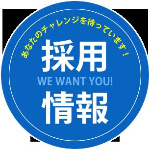 熊本交通タクシー 採用情報 あなたのチャレンジを待っています!