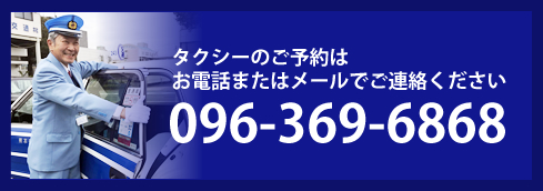 熊本交通タクシーのご予約はお電話またはメールでご連絡ください
