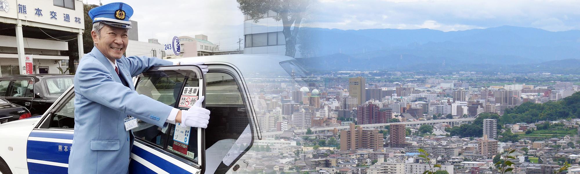 熊本市タクシー乗務員募集 熊本交通タクシー