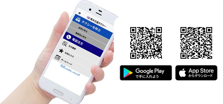 簡単便利!熊本交通アプリ QRコードからのダウンロードはこちら(Android/iOS)