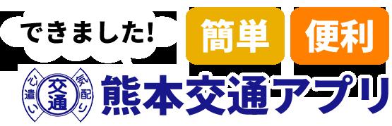 簡単便利!熊本交通アプリできました