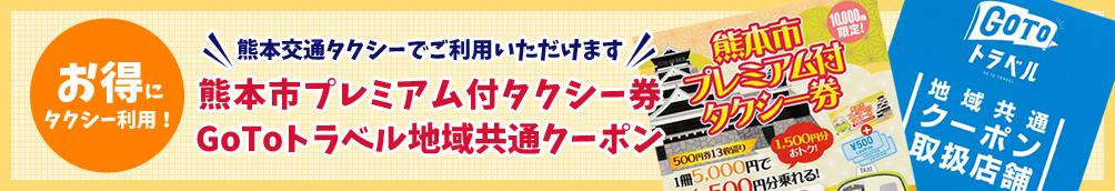 熊本市プレミアム付タクシー券 GoToトラベル地域共通クーポン 熊本交通タクシーでご利用いただけます!詳しくはこちら