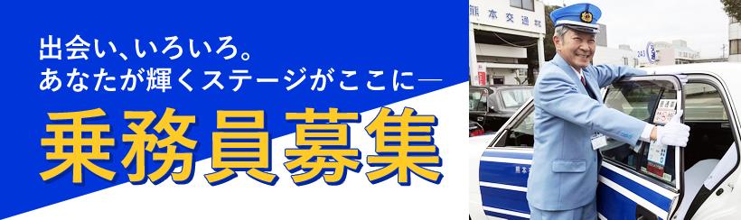 熊本交通タクシー乗務員募集