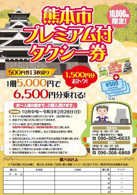 熊本市プレミアム付タクシー券